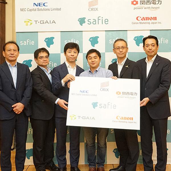 約9.7億円の資金を調達。各社と協業し、着実にセーフィーのある社会を実現する。