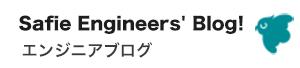 safie エンジニアブログ