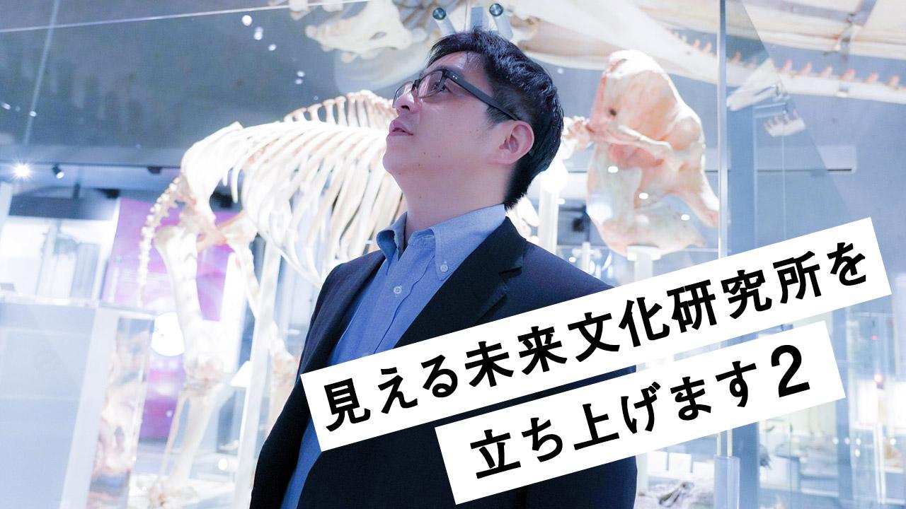 佐渡島隆平立ち上げの辞2「見える未来文化研究所を立ち上げます」
