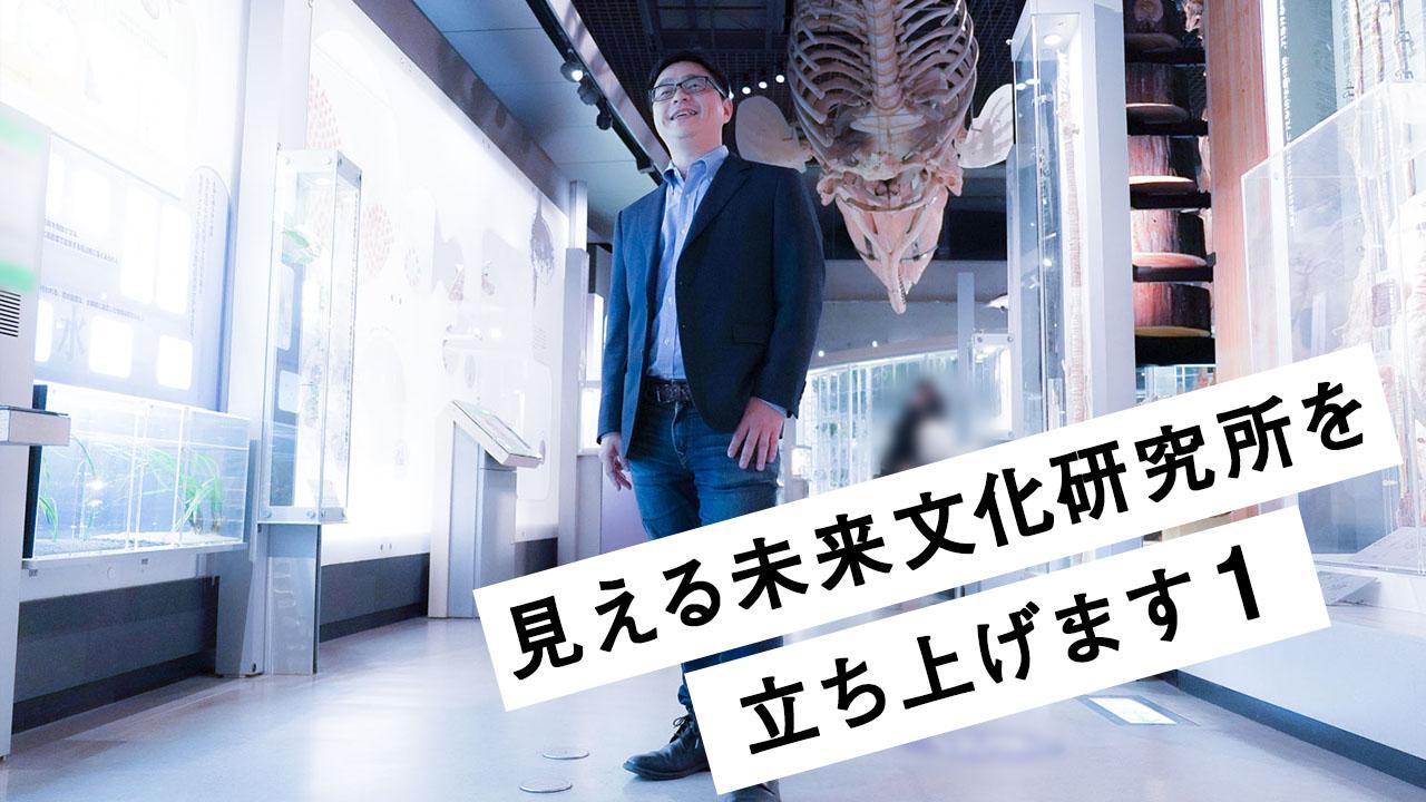 佐渡島隆平立ち上げの辞1「見える未来文化研究所を立ち上げます」