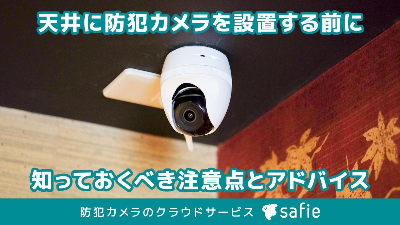 天井に防犯カメラを設置する前に知っておくべき注意点とアドバイス ...